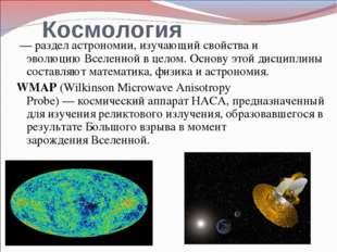 Космология — разделастрономии, изучающий свойства и эволюциюВселеннойв це