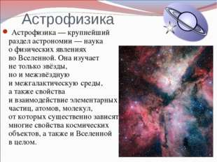Астрофизика Астрофизика—крупнейший раздел астрономии— наука офизических я