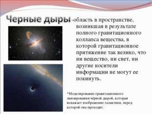 -область в пространстве, возникшая в результате полного гравитационного колла