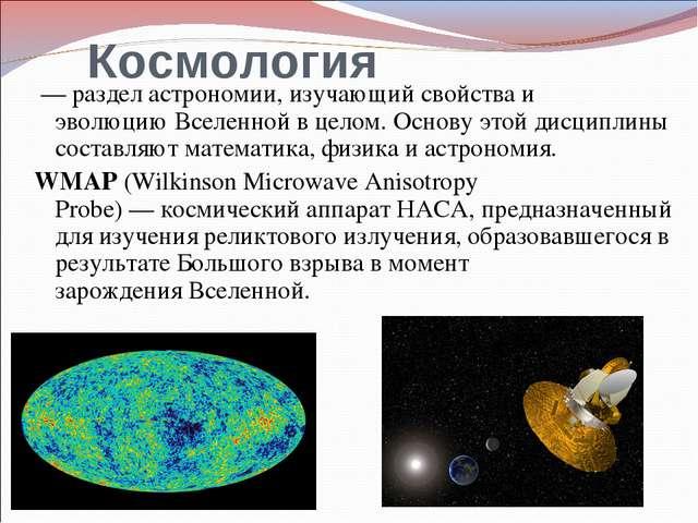 Космология — разделастрономии, изучающий свойства и эволюциюВселеннойв це...