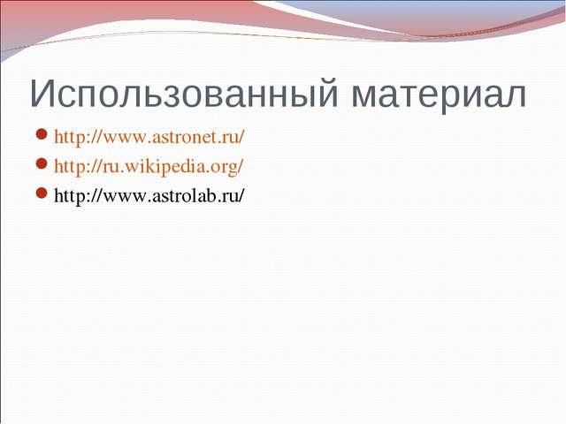 Использованный материал http://www.astronet.ru/ http://ru.wikipedia.org/ http...