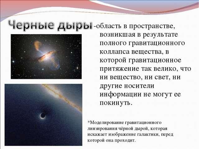 -область в пространстве, возникшая в результате полного гравитационного колла...