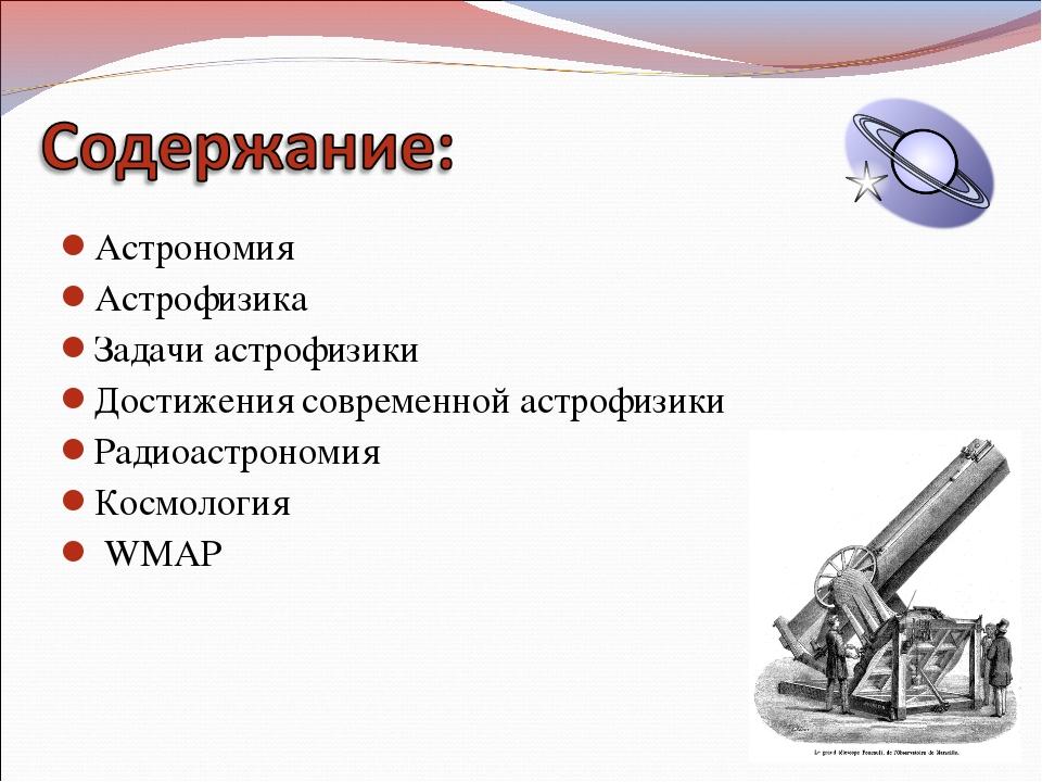 Астрономия Астрофизика Задачи астрофизики Достижения современной астрофизики...