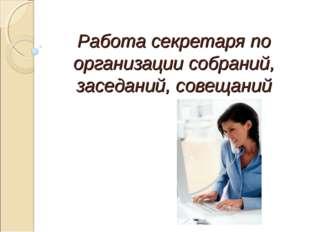Работа секретаря по организации собраний, заседаний, совещаний
