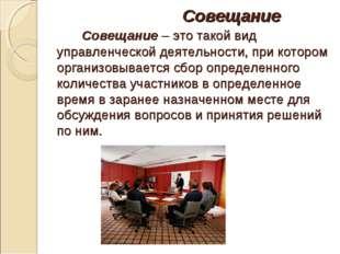 Совещание Совещание – это такой вид управленческой деятельности, при котором
