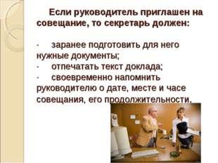 Если руководитель приглашен на совещание, то секретарь должен: · заранее под