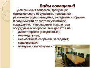 Виды совещаний Для решения вопросов, требующих коллегиального обсуждения, пр