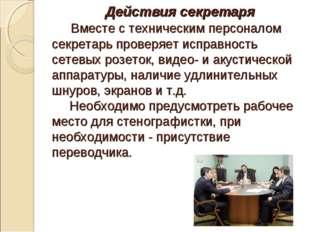 Действия секретаря Вместе с техническим персоналом секретарь проверяет испра
