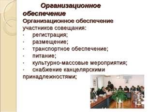 Организационное обеспечение Организационное обеспечение участников совещания
