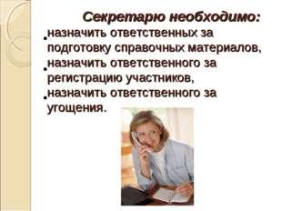Секретарю необходимо: назначить ответственных за подготовку справочных матер
