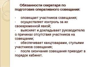 Обязанности секретаря по подготовке оперативного совещания: · оповещает учас