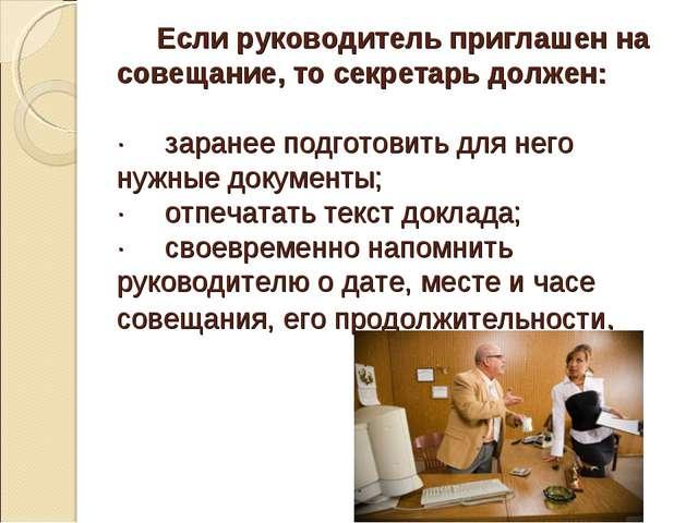 Если руководитель приглашен на совещание, то секретарь должен: · заранее под...