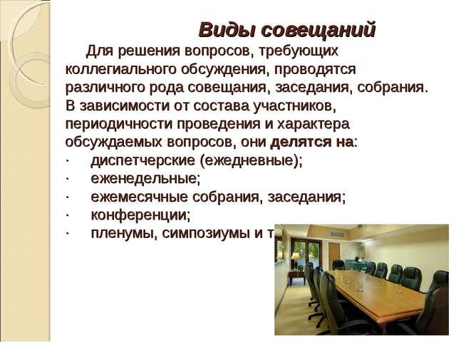 презентация на тему организация совещаний секретарем помощью