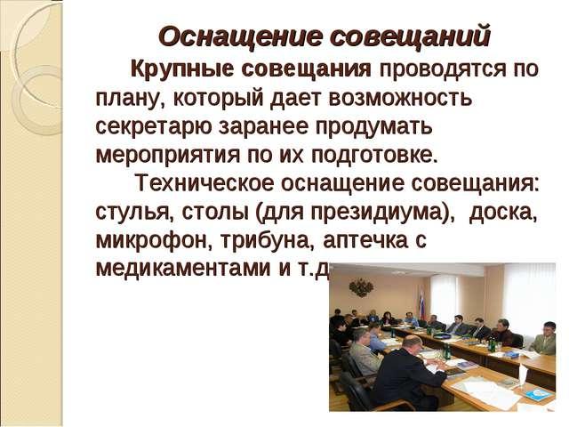 Оснащение совещаний Крупные совещания проводятся по плану, который дает возм...