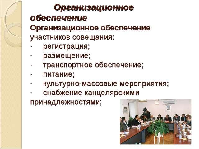 Организационное обеспечение Организационное обеспечение участников совещания...