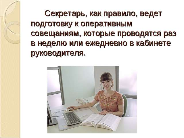 Секретарь, как правило, ведет подготовку к оперативным совещаниям, которые п...