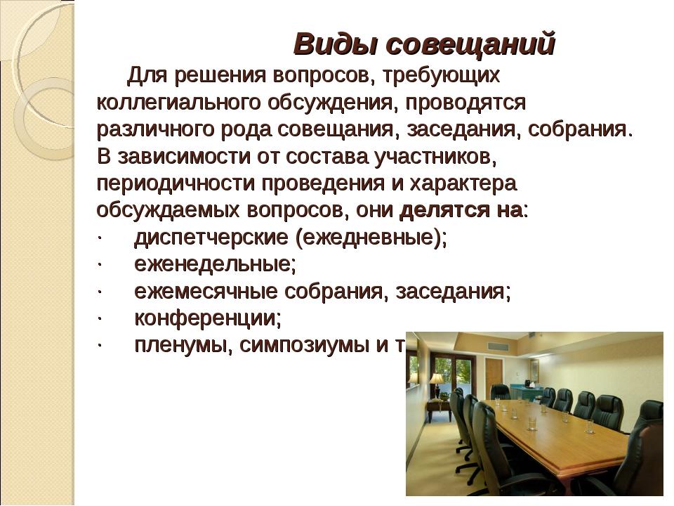 Виды совещаний Для решения вопросов, требующих коллегиального обсуждения, пр...