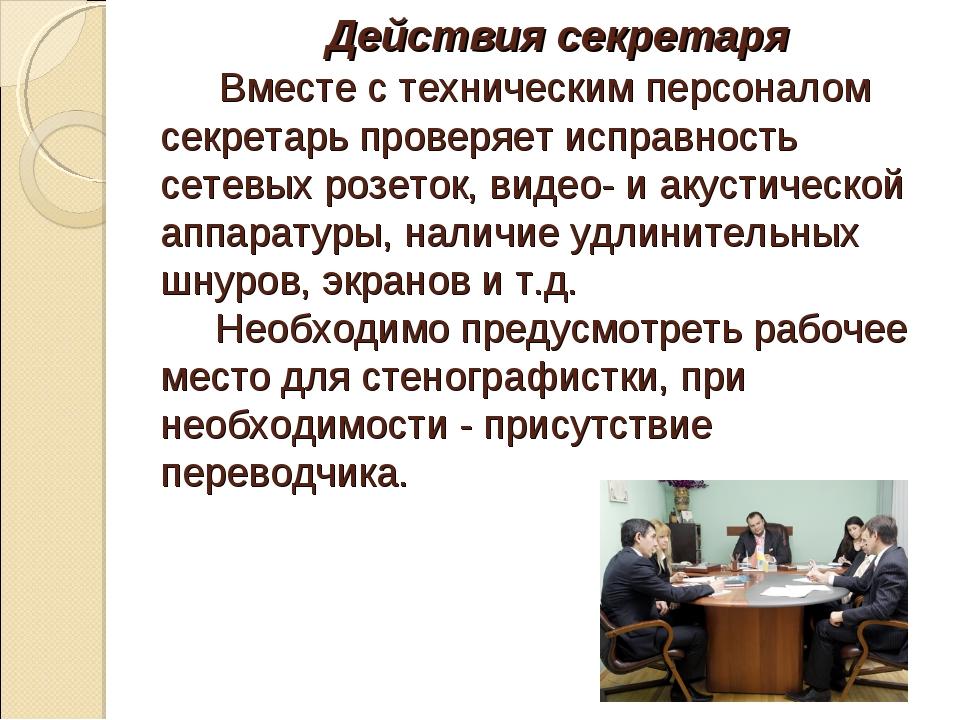 Действия секретаря Вместе с техническим персоналом секретарь проверяет испра...