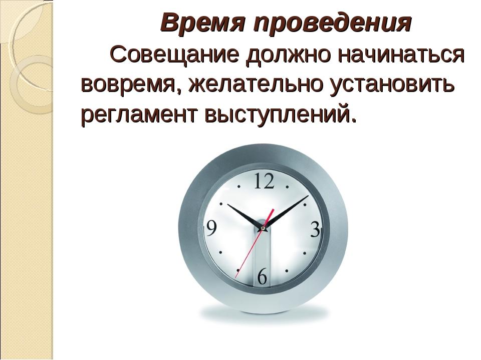 Время проведения Совещание должно начинаться вовремя, желательно установить...