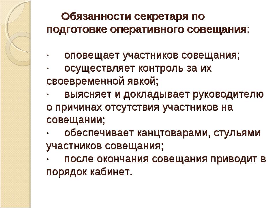 Обязанности секретаря по подготовке оперативного совещания: · оповещает учас...