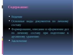 Содержание: Ведение Основные виды документов по личному составу Формирование