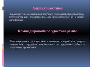 Характеристика Характеристика официальный документ, составляемый руководством