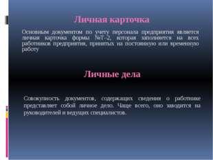 Личная карточка Основным документом по учету персонала предприятия является л