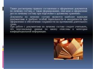 Также рассмотрены правила составления и оформления документов по личному сост