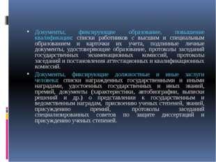 Документы, фиксирующие образование, повышение квалификации: списки работников