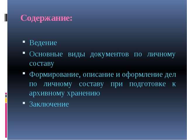 Содержание: Ведение Основные виды документов по личному составу Формирование...