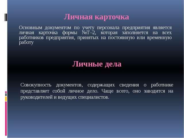 Личная карточка Основным документом по учету персонала предприятия является л...