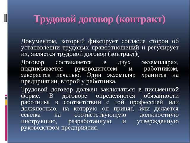 Трудовой договор (контракт) Документом, который фиксирует согласие сторон об...