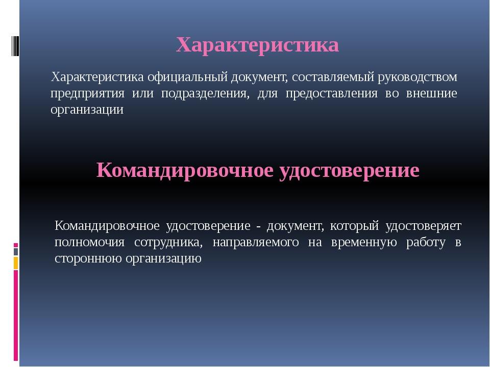 Характеристика Характеристика официальный документ, составляемый руководством...