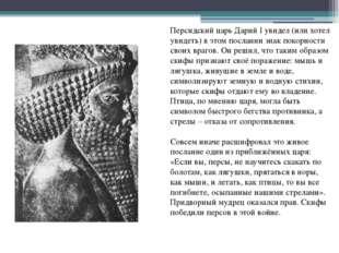 Персидский царь Дарий I увидел (или хотел увидеть) в этом послании знак покор