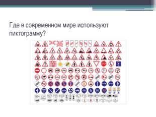 Где в современном мире используют пиктограмму?