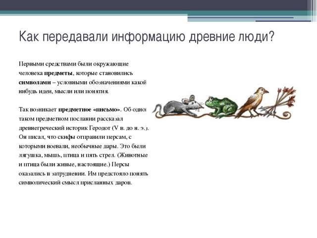 Как передавали информацию древние люди? Первыми средствами были окружающие че...
