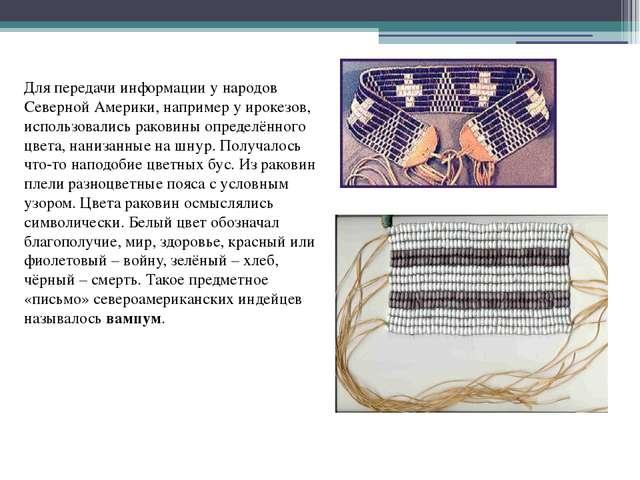 Для передачи информации у народов Северной Америки, например у ирокезов, испо...