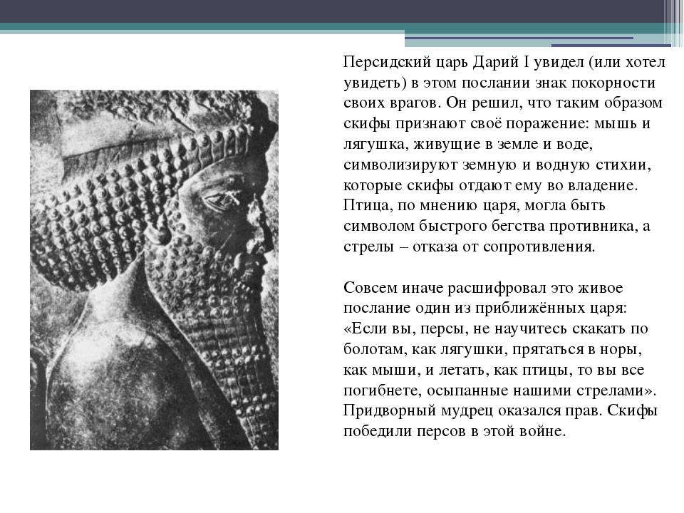 Персидский царь Дарий I увидел (или хотел увидеть) в этом послании знак покор...