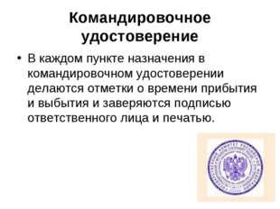 Командировочное удостоверение В каждом пункте назначения в командировочном уд
