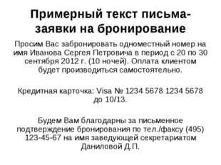 Примерный текст письма-заявки на бронирование Просим Вас забронировать одноме