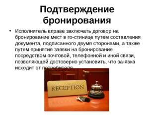 Подтверждение бронирования Исполнитель вправе заключать договор на бронирован