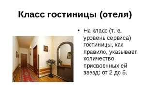 Класс гостиницы (отеля) На класс (т. е. уровень сервиса) гостиницы, как прави