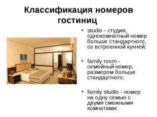 Классификация номеров гостиниц studio - студия, однокомнатный номер больше ст