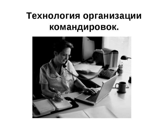 Технология организации командировок.