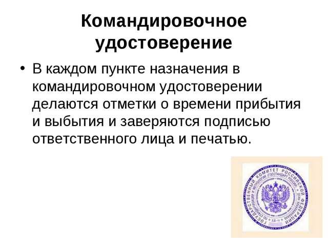 Командировочное удостоверение В каждом пункте назначения в командировочном уд...