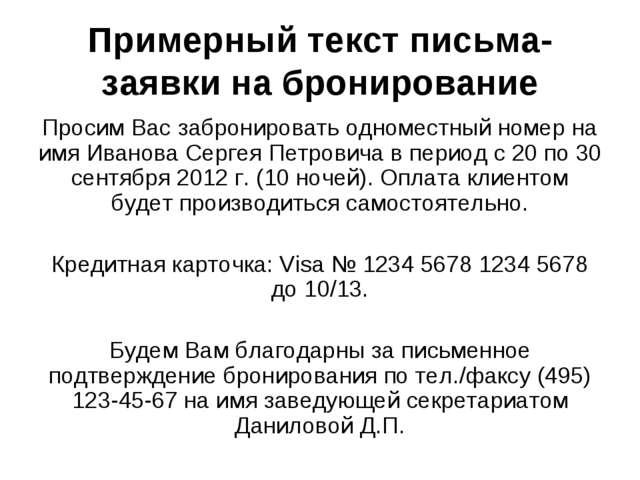 Примерный текст письма-заявки на бронирование Просим Вас забронировать одноме...
