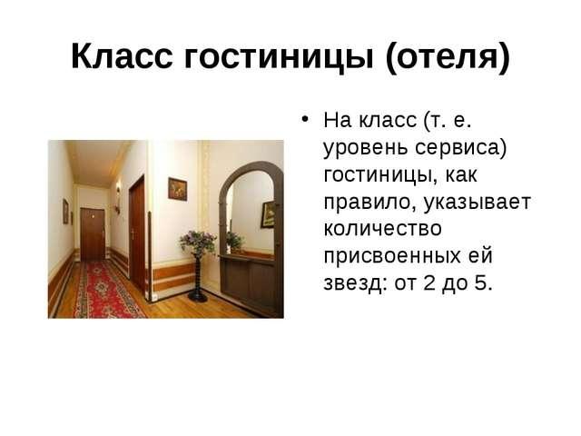 Класс гостиницы (отеля) На класс (т. е. уровень сервиса) гостиницы, как прави...