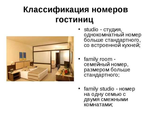 Классификация номеров гостиниц studio - студия, однокомнатный номер больше ст...