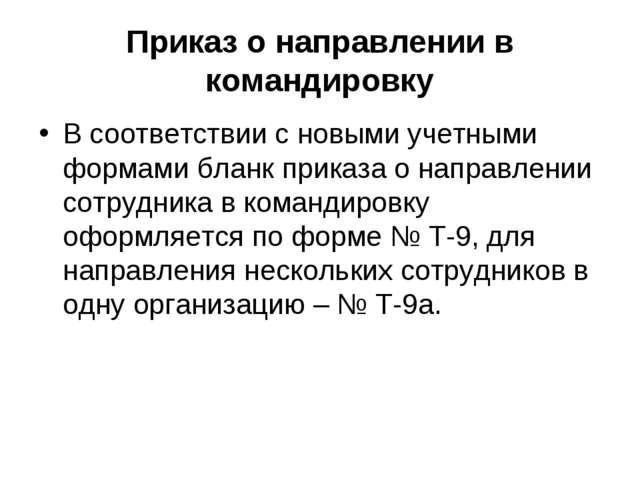 Приказ о направлении в командировку В соответствии с новыми учетными формами...