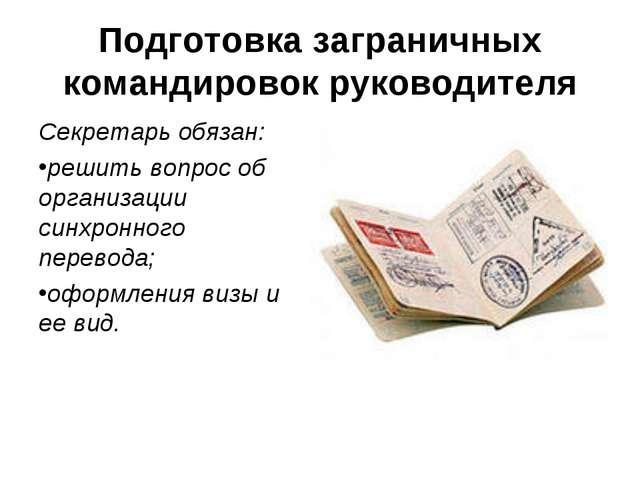 Подготовка заграничных командировок руководителя Секретарь обязан: решить воп...